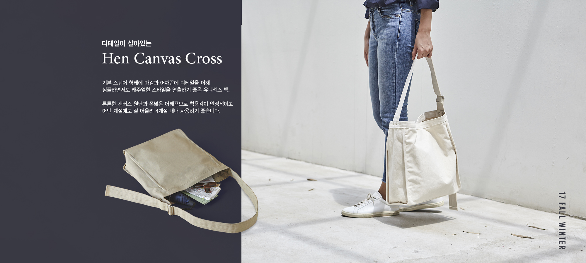 HEN CANVAS CROSS