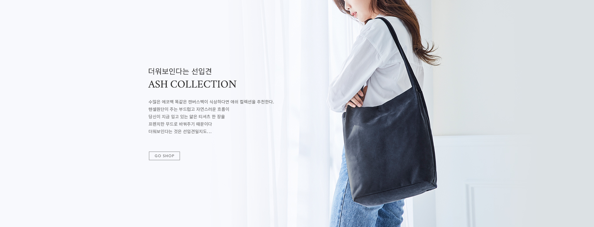 urban_cross_bag_ms